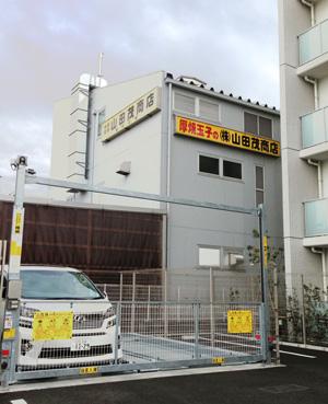 山田茂商店