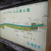 日光橋公園